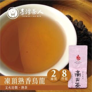 【台灣茶人】碳焙風味凍頂熟香烏龍超值8件組(2斤/當季好茶)