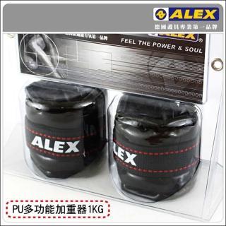 【ALEX】PU型多功能加重器-1KG-重量訓練 健身 有氧(依賣場)