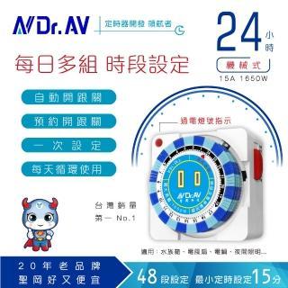 【Dr.AV】24小時制 省電定時器(TM-16A)