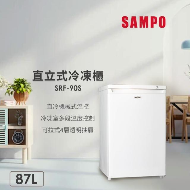 【SAMPO聲寶】87公升直立式冷凍櫃(SRF-90S)