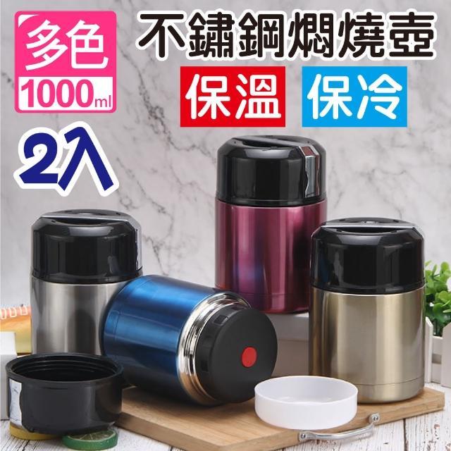【新錸家居】神奇304不鏽鋼燜燒壺保溫罐(買一送一悶燒罐保溫杯)