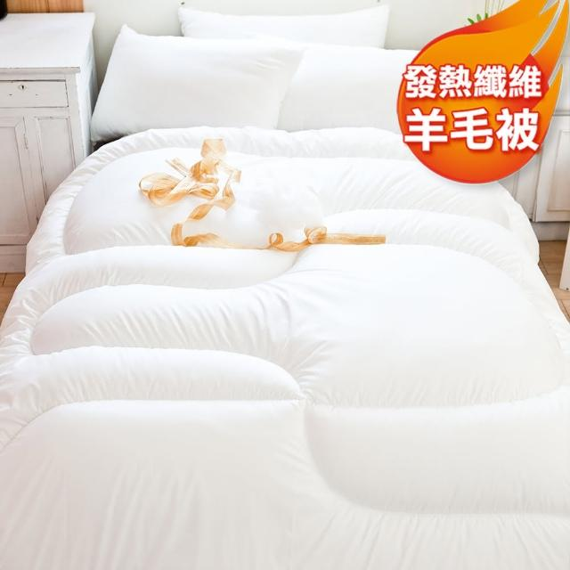 【JAROI】發熱纖維羊毛被(1.5kg)