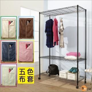 【BuyJM】黑烤漆鐵力士強固型三層單桿布套衣櫥附輪子 120x45x185CM