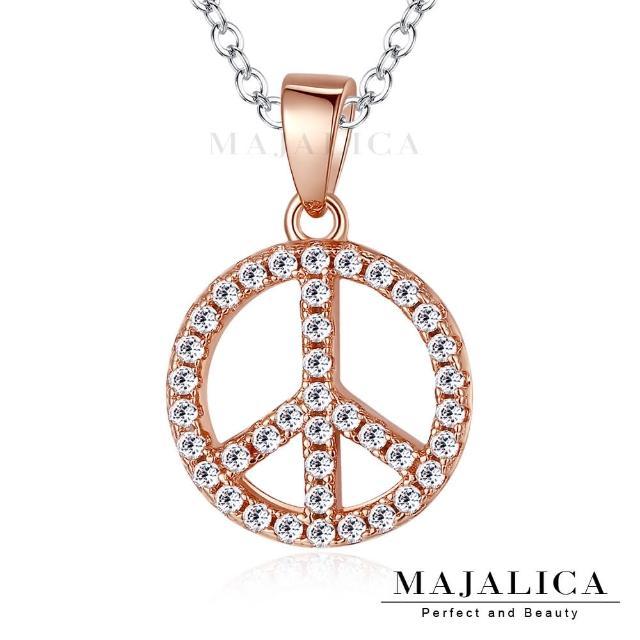 【Majalica】和平項鍊 925純銀 八心八箭 PN5027-2(玫金)