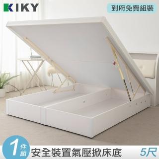 【KIKY】安心亞斯掀床底雙人5尺六分版(胡桃/白橡/純白)