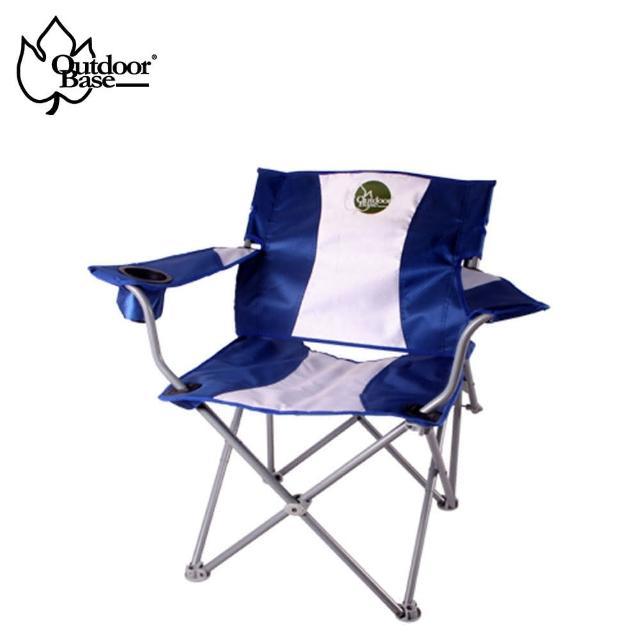 【Outdoorbase】兩入特價 靠腰折疊休閒椅 黑藍(摺疊椅 導演椅 輕便椅子 非snow peak)