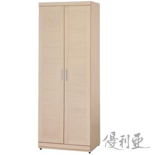 【優利亞-羅雅白橡】2.5尺開門雙吊衣櫃