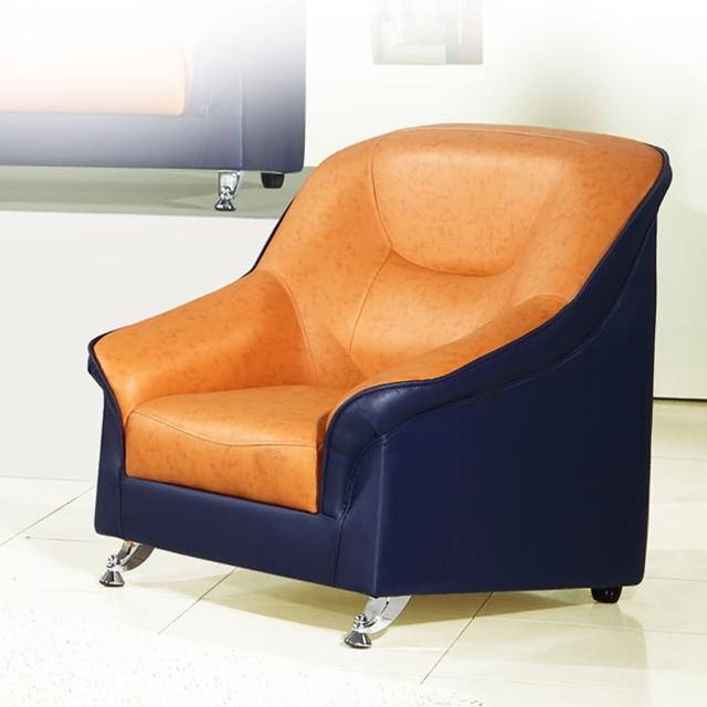 【品生活】雙色拼接造型1人沙發(08)