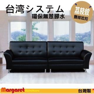 【Margaret】貴族雅痞厚皮沙發-四人座(3色可選)