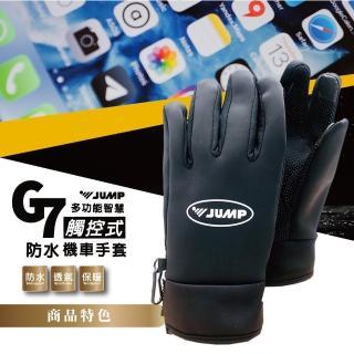 【JUMP】素色防水防滑智慧多功能機車手套(質感黑 JP1458_2XS-XL)