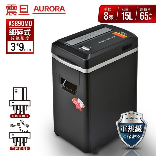 【AURORA震旦】8張細碎式超靜音雙功能碎紙機(AS890MQ)