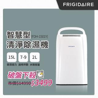 【狂銷破萬台★美國Frigidaire富及第】15L節能清淨除濕機(FDH-1501YA)
