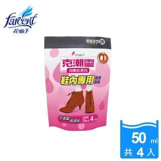 【克潮靈】鞋內專用消臭除濕包-活性炭(50mlx4入/組)