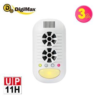 【雙11激殺 Digimax】★UP-11H 四合一強效型超音波驅鼠器(《超優惠3入組》)