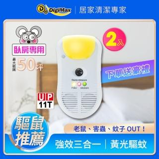 【Digimax】DigiMax★UP-11T 強效型三合一超音波驅鼠器(超優惠2入組)