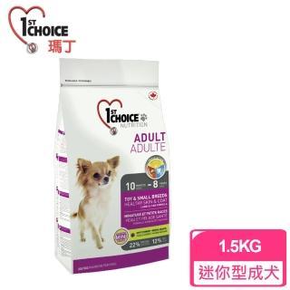 【瑪丁1st Choice】第一優鮮 迷你型成犬 抗過敏 羊肉鯡魚糙米+骨關節配方 迷你顆粒(1.5公斤)