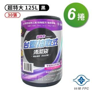 【台塑】實心 清潔袋 垃圾袋 超特大 黑色 125L 94*110cm 6捲