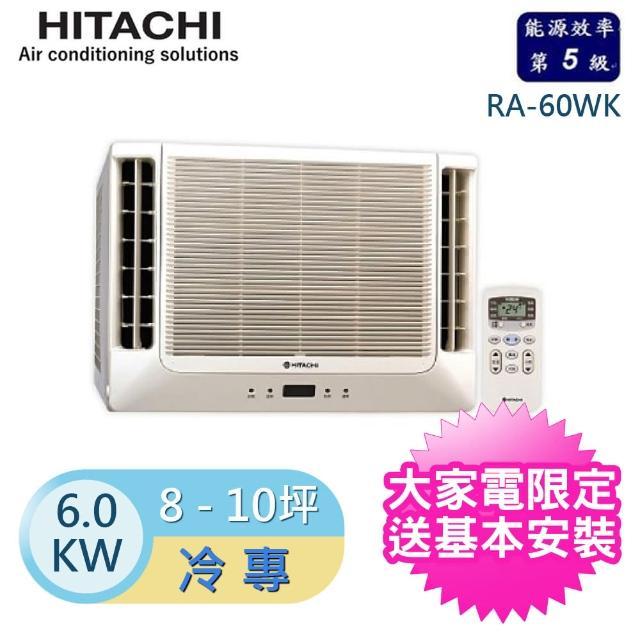 【好禮六選一★日立HITACHI】8-10坪雙吹式窗型冷氣(RA-60WK)
