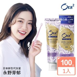 【Ora2】極緻淨白牙膏100g(薰衣草薄荷)