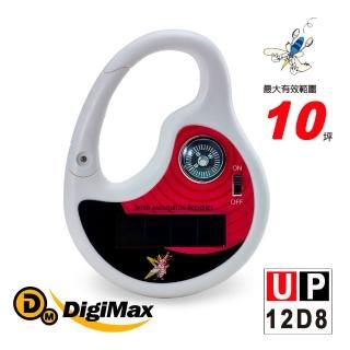 【DigiMax】★UP-12D8 攜帶型太陽能充電式音波驅蚊器