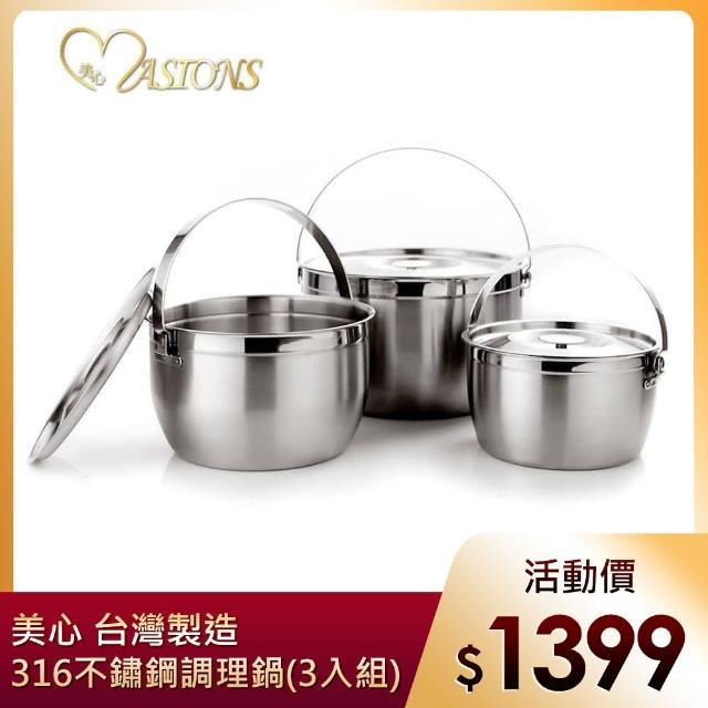 【美心 MASIONS】維多利亞 Victoria 皇家316不鏽鋼調理鍋(3入組)