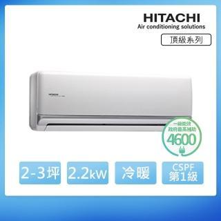 【日立HITACHI】3-5坪頂級變頻冷暖分離式冷氣(RAS-22NK/RAC-22NK)