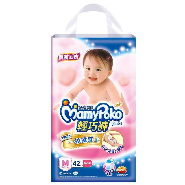 【滿意寶寶】輕巧褲女(M42片 x 4包/箱購)
