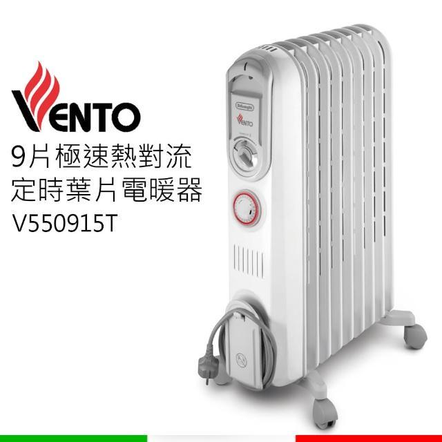 【DeLonghi迪朗奇】9片式極速熱對流定時電暖器(V550915T)