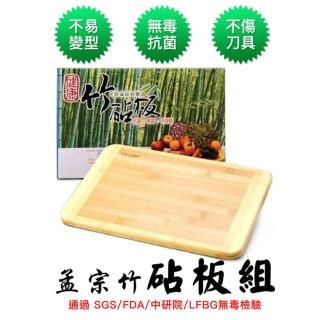 【YCZM】台灣製造 孟宗竹 無毒抗菌 砧板(中)