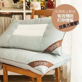 【樂芙】3D超細微透氣止鼾枕(兩入)