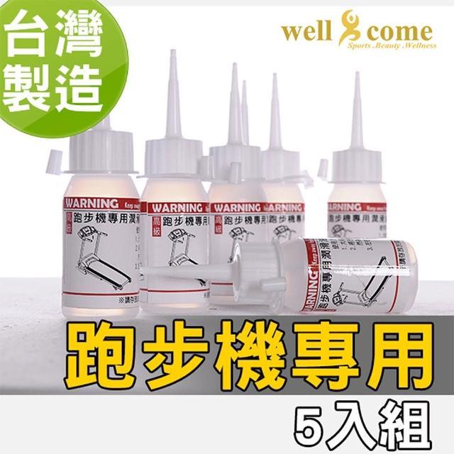 【well-come 好吉康】跑步機專用保養油30ML/5入組(保護跑板、降低跑帶與跑板摩擦阻力)