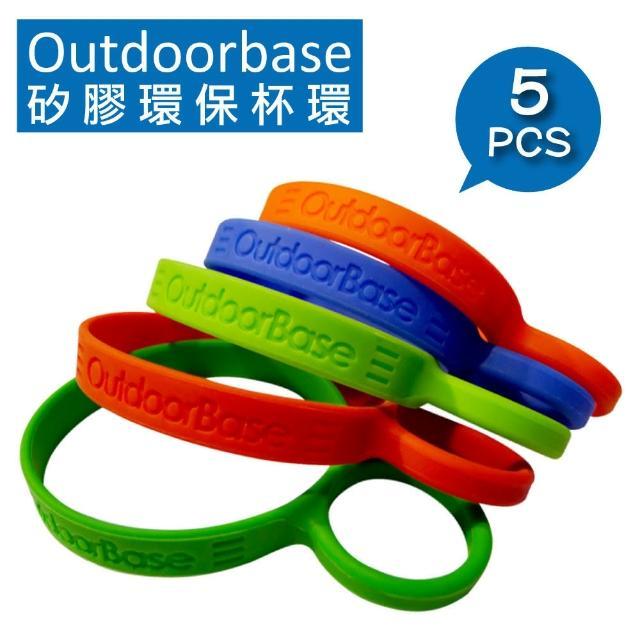 【Outdoorbase】無毒矽膠環保杯環 27609(鋼杯 戶外炊具 杯環)
