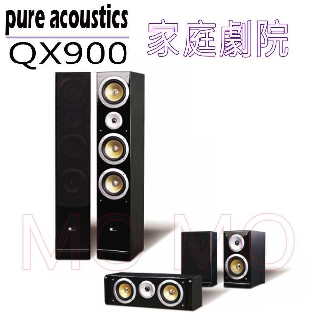 【Pure acoustics】超強大劇院組(QX900)