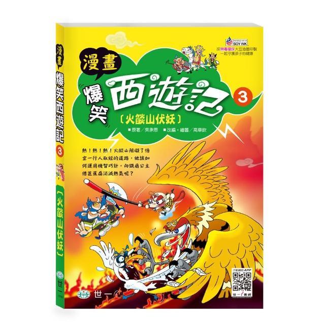 【世一】爆笑西遊記3:火焰山伏妖
