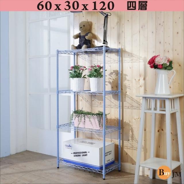 【BuyJM】藍烤漆60x30x120cm四層鎖接管置物架/波浪架