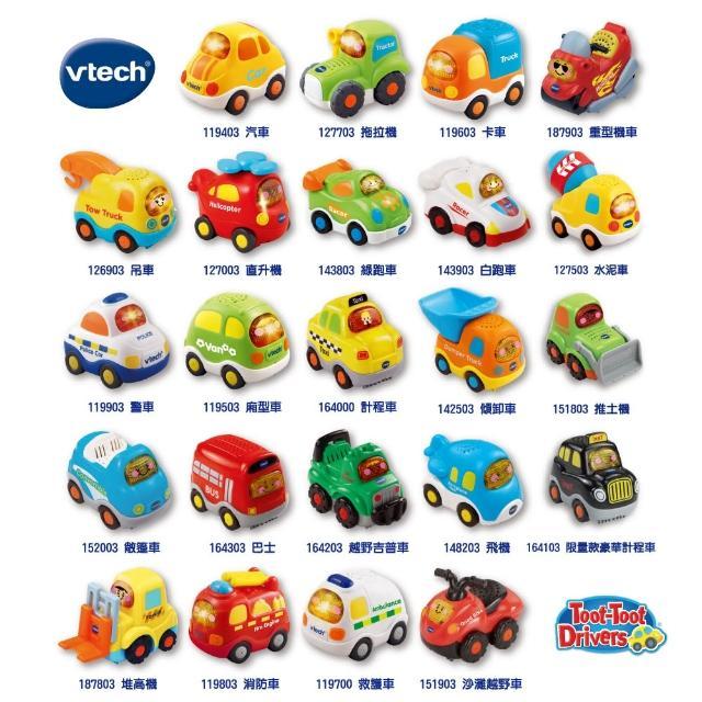 【Vtech】嘟嘟小車系列-10入組(快樂兒童首選玩具)