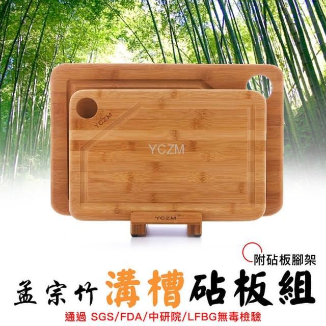 【YCZM】台灣製造 孟宗竹 無毒抗菌 溝槽砧板3件組(大+中+腳架)