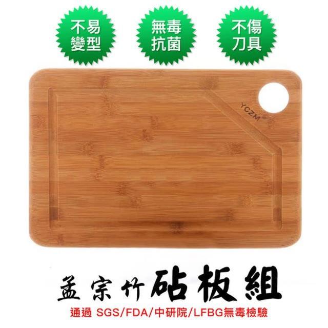 【YCZM】台灣製造 孟宗竹 無毒抗菌 溝槽砧板(大)