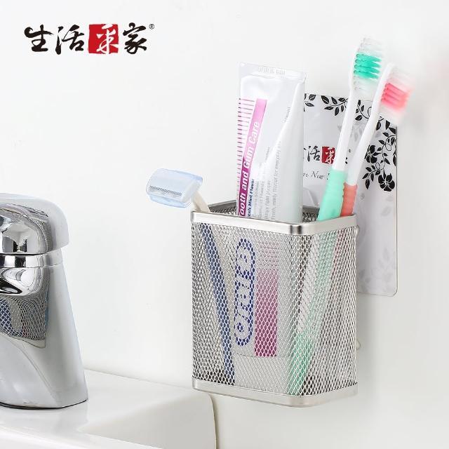 【生活采家】樂貼系列台灣製304不鏽鋼浴室用牙刷盥洗網籃(#27150)