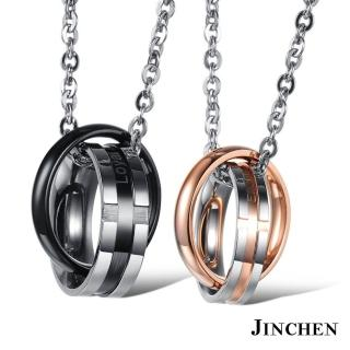 【JINCHEN】316L鈦鋼情侶項鍊一對價AC-567(堅定的愛情人項鍊/情侶飾品/情人對項鍊)