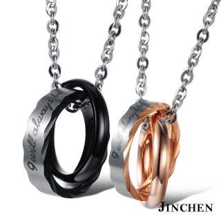 【JINCHEN】316L鈦鋼情侶項鍊一對價TAC-860(與你同在項鍊/情侶飾品/情人對項鍊)