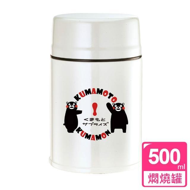 【KUMAMON】酷Ma萌316L鋼500ml極緻燜燒罐