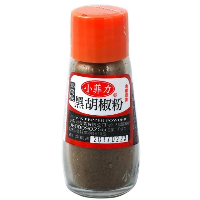 【小菲力】黑胡椒粉30g