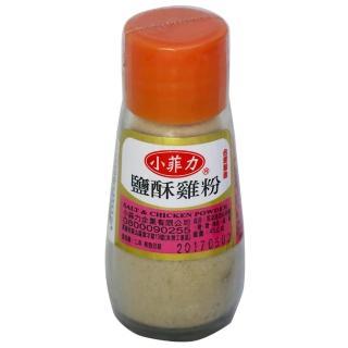 【小菲力】鹽酥雞粉45g