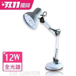 【君沛光電】LED 12瓦/12W 植物生長檯燈 工作燈 植物燈(全光譜)