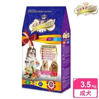【LV藍帶精選】活力成犬3.5kg(紐澳羊雞雙寶+鮮蔬食譜)