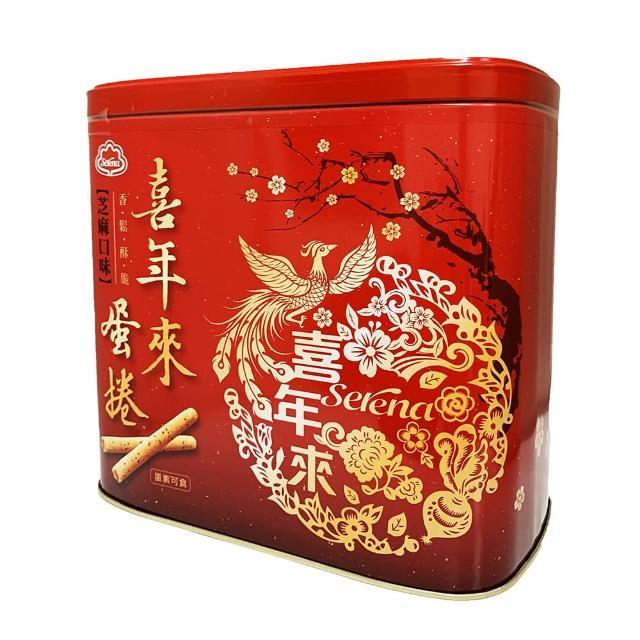 【喜年來】芝麻蛋捲禮盒(512g)