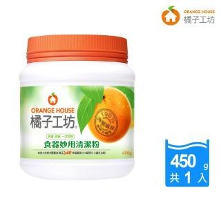 【橘子工坊】多功能食器去漬粉450g