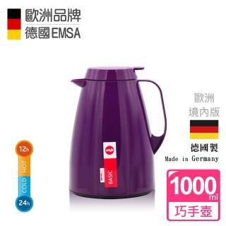 ~德國EMSA~ 真空保溫壺 玻璃內膽 巧手壺系列BASIC~ 5年 1.0L 優雅紫
