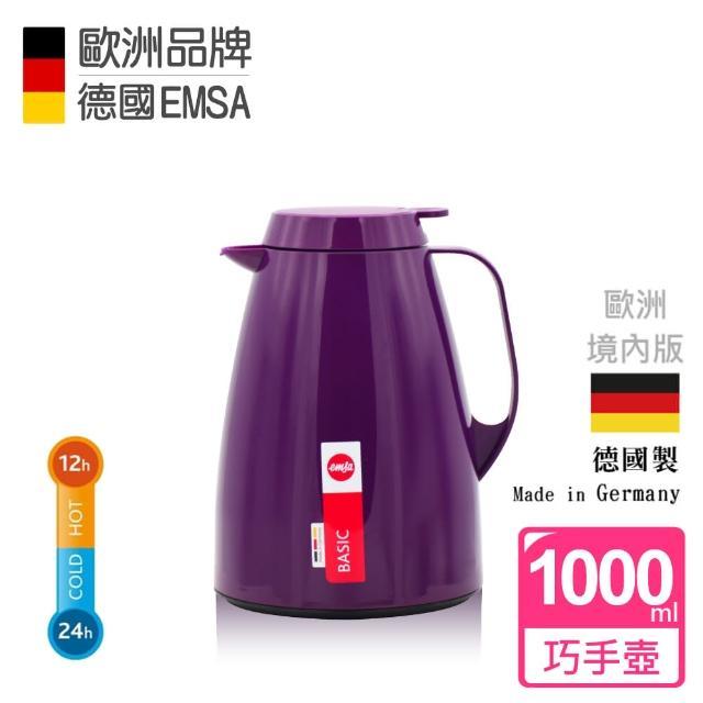 【德國EMSA】頂級真空保溫壺 玻璃內膽 巧手壺系列BASIC-保固5年(1.0L 優雅紫)